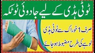 Gambar cover Health Tips In Urdu | Tuti Haddi ka ilaj in Urdu | Haddi Jodne ke Liye kya Khana Chahiye