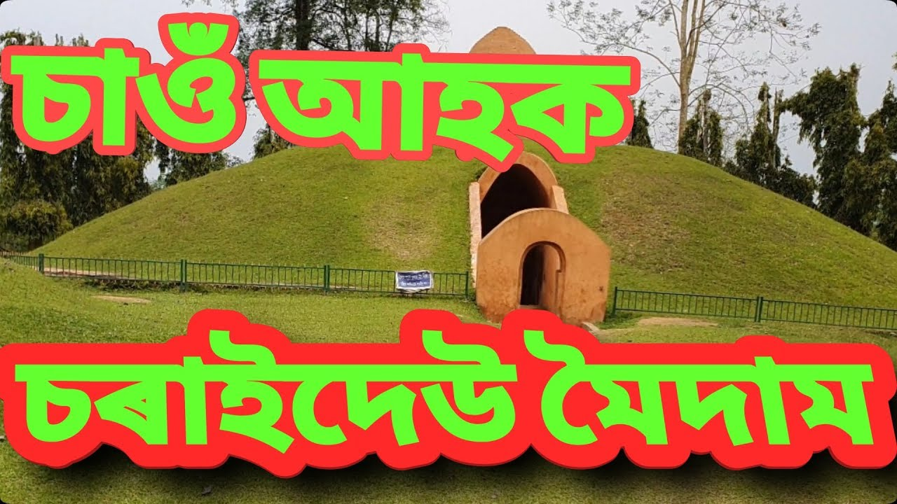 Download Charaideo Maidam 2019,Pyramid of Assam - visit it once