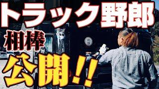 【長距離トラック運転手】初公開!これが相棒です!洗車&掃除!収納は?車種は?全て公開します!