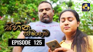 SIHINA SAMAGAMA Episode 125 ||''සිහින සමාගම'' || 23rd November 2020 Thumbnail
