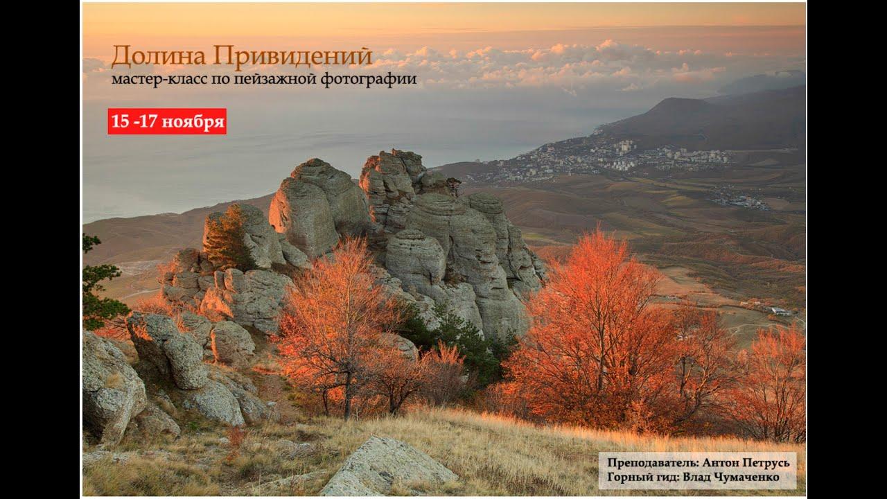 мастер класс по пейзажной фотографии