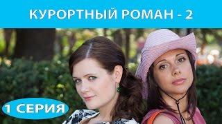 Курортный роман - 2. Сериал. Серия 1 из 4. Феникс Кино. Комедия