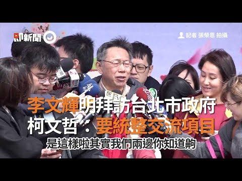 李文輝明拜訪台北市政府 柯文哲:要統整交流項目