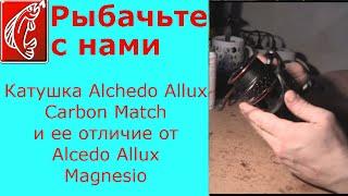 Катушка Alchedо Allux Carbon Match. Отличие от катушки Alcedo Allux Magnesio.