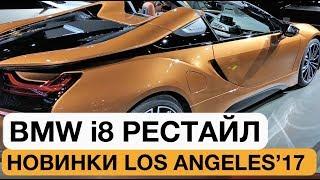 Гибридный спорткар BMW наконец-то обновили и срезали крышу // Лос-Анджелес 2017
