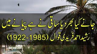 Jane Kia Bhar Diya Saqi Ne Hai Paimanay Mein - Rasheed Ahmed Faridi Qawwal