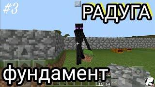 РАДУГА-Let's play-ФУНДАМЕНТ(Minecraft)#3