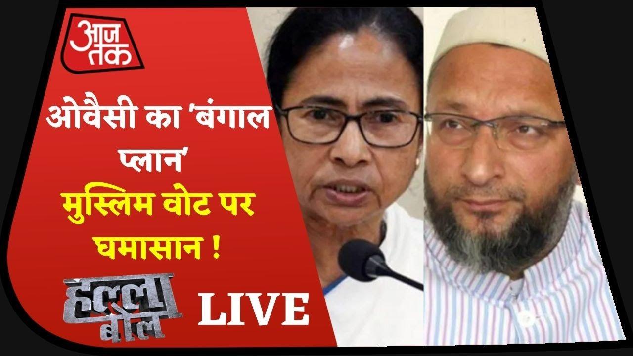 Halla Bol LIVE | बंगाल में मुस्लिम वोट पर सियासी घमासान ! |Bengal Election 2021 |Aaj Tak Live Debate