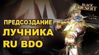 Предсоздание лучника на РУ + трейлер Black Desert (MMORPG - ИГРЫ)