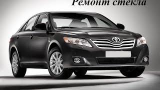 Ремонт стекла Toyota Camry 2007—2011