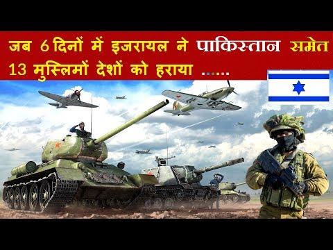 जब 6 दिनों में इजरायल ने पाकिस्तान समेत 13 मुस्लिमों देशों को हराया - Must Watch This Video