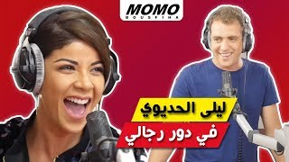 Leila Hadioui avec Momo - ليلى الحديوي في دور رجالي
