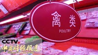 《中国财经报道》鸡肉销量上升 鸡肉价格水涨船高 20190904 16:00 | CCTV财经