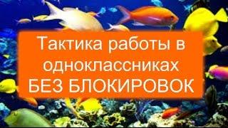 Тактика работы в Одноклассниках БЕЗ БЛОКИРОВОК