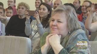 Новости Обнинска 23.04.2019.