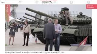 видео Международный военно-технический форум