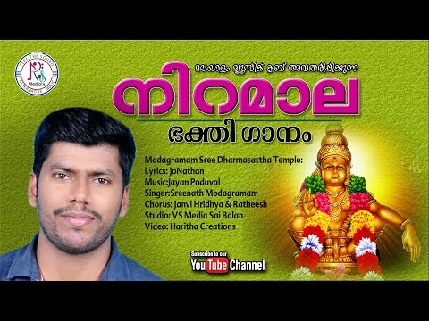 niramala-devotional-song-|-sreenath-modagramam-|-modagramam-sree-dharmasastha-temple-|rs-media