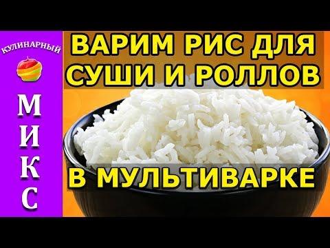 Как варить рис для суши в домашних условиях в мультиварке