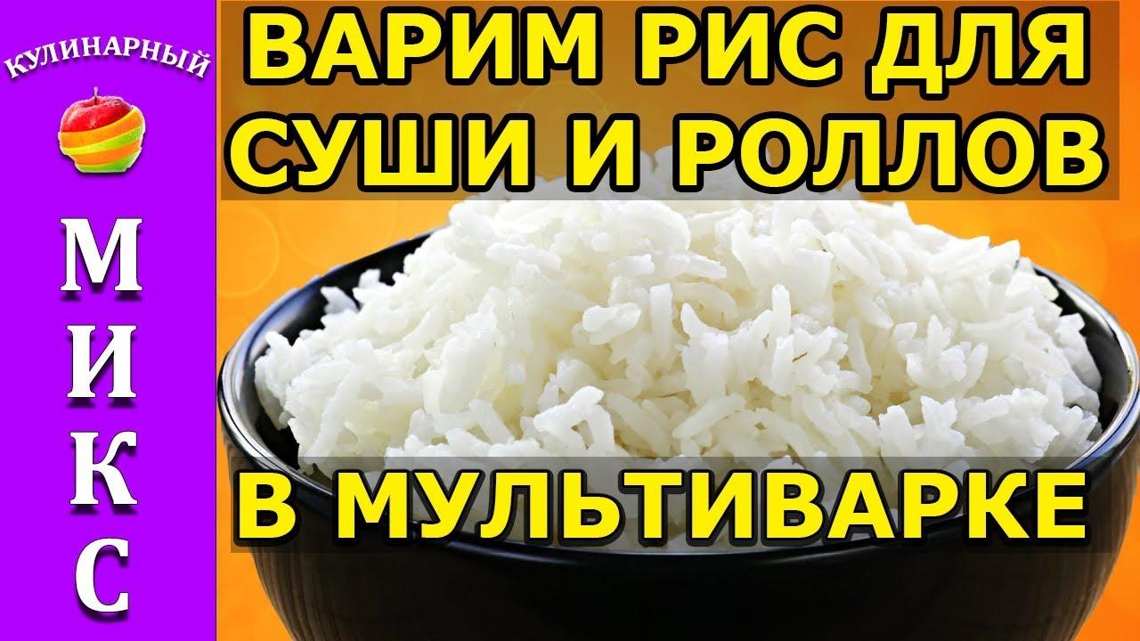 Как правильно сварить рис для суши и роллов