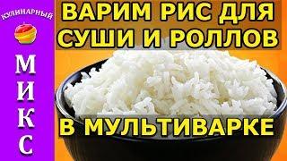 Как варить рис для суши и роллов в мультиварке - простой рецепт!🍚
