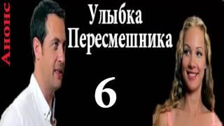 Улыбка пересмешника 6 серия сериал Анонс