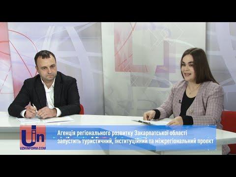 Агенція регіонального розвитку Закарпатської області запустить туристичний та міжрегіональний проект