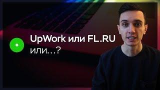 Заработок на Upwork и FL.RU. Сколько можно заработать на фрилансе