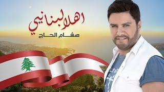 Hisham El Hajj  - Ahla Lebnaniye / هشام الحاج - أهلا لبنانيي