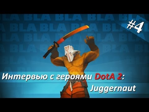 видео: Интервью с героями dota 2: juggernaut [episode 4]