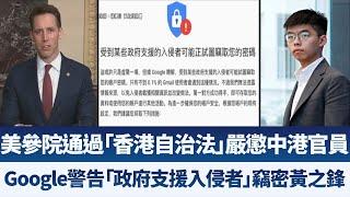早安新唐人【2020年6月26日】|新唐人亞太電視