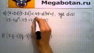 Номер 31 43 Алгебра 8 класс Мордкович