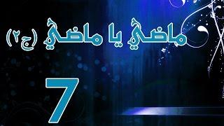 ماضي يا ماضي - الجزء الثاني - الحلقة ٧ thumbnail