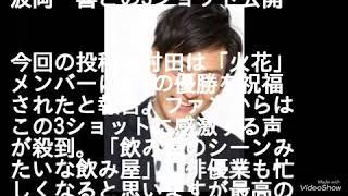とろサーモン村田、林遣都&波岡一喜との3ショット公開 チャンネル登録 h...