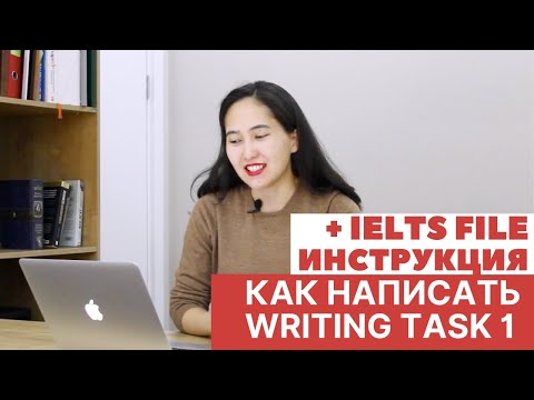 Как написать IELTS Writing TASK 1: инструкция