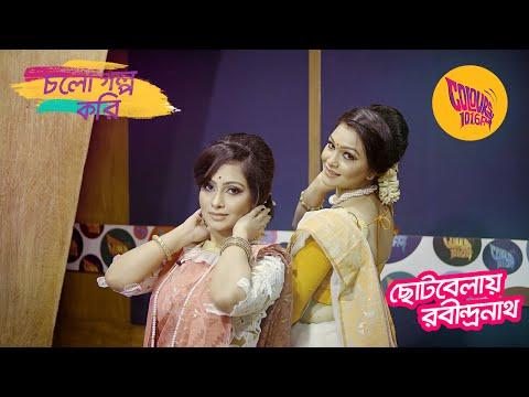 Cholo Golpo Kori - Chotobelai Rabindranath [Episode -11]