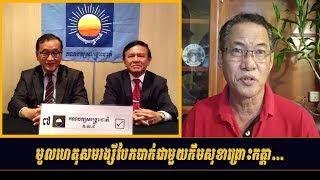 Khan sovan - មូលហេតុសមរង្សីបែកបាក់នឹងកឹមសុខា, Khmer news today, Cambodia hot news, Breaking