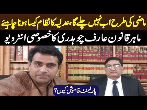 Imran Waseem: Law Expert Arif Chaudhry Exclusive Interview with Imran Waseem