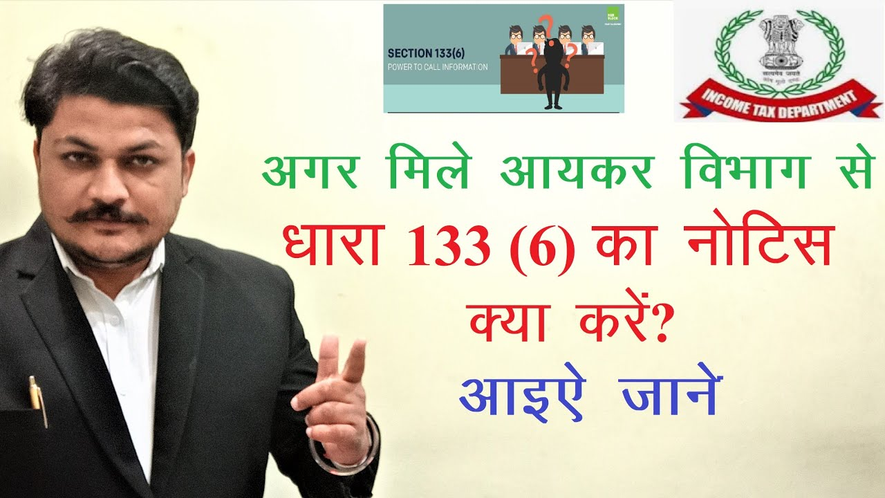 notice under section 133 6 of income tax act 1961 youtube youtube