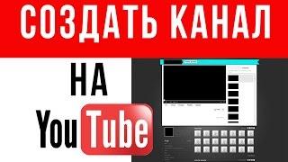 Как создать свой Канал на Youtube