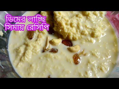 How To Make Dimar Lacche Or Demar Semai#egg Lachhe Simai