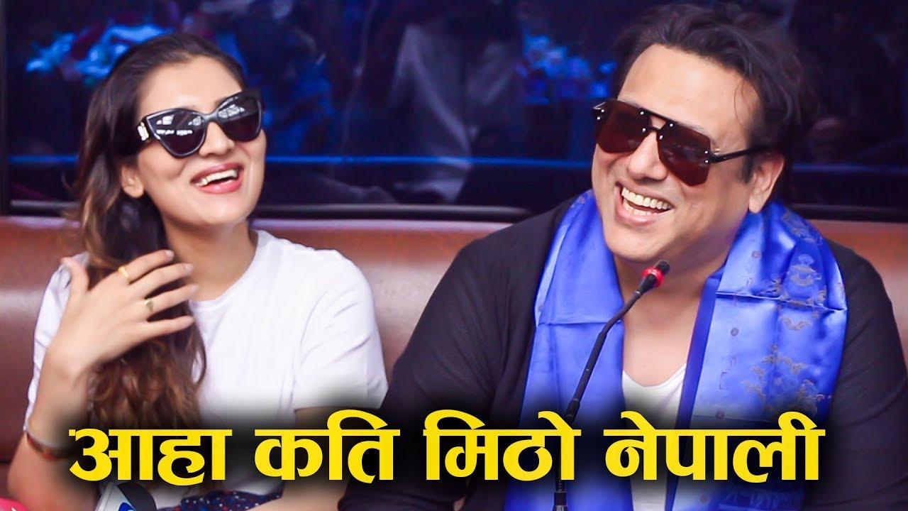 आहा ! कति मिठो नेपाली बोले बलिउड हिरो गोविन्दाले ! Bollywood Actor Govinda In Nepal