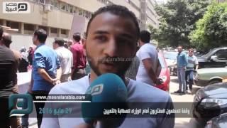 مصر العربية   .. وقفة للمعلمون المغتربون أمام الوزراء للمطالبة بالتعيين