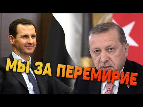 Сирия Кризис в Идлибе Асад разворачивает свежие войска