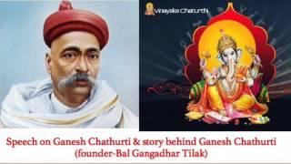 Speech on Ganesh Chathurti & story behind ganesh chathurti founder BAL GANGADHAR TILAK