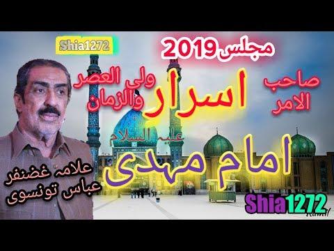 Allama Ghazanfar Abbas Tonsvi 2019 New Majlis Fazail Asrar E Imam E Zamana A.s