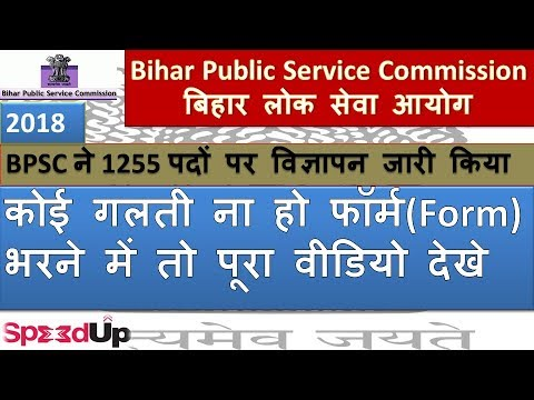 #BPSC | Live Registration Process| How to fill Application form | BPSC Bihar PCS | #speedupeducation