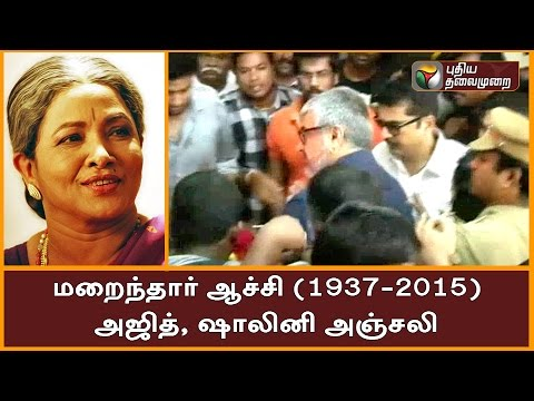 Actor Ajith Pays Tribute To Legendary Actress Aachi Manorama