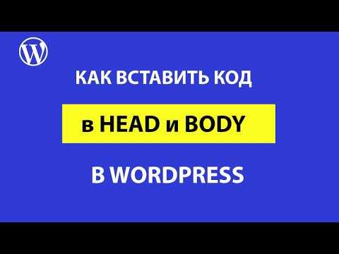 Как добавить код перед закрывающими тегами Body и Head