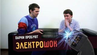 Парни пробуют электрошокер(В прошлый раз вы выбрали электрошок, так что нам пришлось испробовать его на себе. Что нам сделать в следующ..., 2015-09-29T12:19:42.000Z)