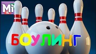 Играем в Боулинг для детей Сбиваем кегли для детей мячиком kid play bowling game